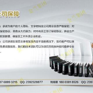 甘肃编污水处理厂市场化运作项目申请报告公司图片3