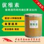 饲料厂添加剂有利复合维生素图片