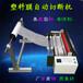 销售塑料膜裁切机自动塑料膜卷料切张机塑料膜卷料裁张机器