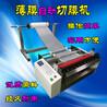 电脑自动薄膜裁切机薄膜卷料切张机裁切薄膜卷料的机器