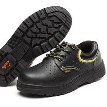 耐磨防滑橡胶底防护鞋带透气孔防砸防刺穿劳保鞋钢头钢底施工鞋
