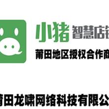 莆田小程序微信营销系统免费制作体验