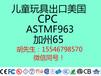 亚马逊儿童玩具cpc认证是什么:飞机模型怎么做CPC认证?