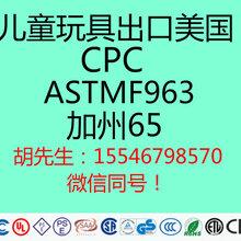 亚马逊火车模型CPC认证,火车模型CPC认证怎么做,哪里可以办理CPC认证图片