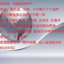 广西南宁国际期货外盘期货诚招代理美黄金美原油恒指A50