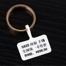 RFID珠宝标签UHF电子标签UCODE7标签超高频珠宝管理标签定制