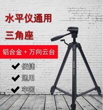 DOVOH度維激光水平儀貼墻儀三角架專業相機專用三腳架圖片