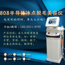 808激光脱毛机生产厂家最先进808激光脱毛机品牌排行榜及价格