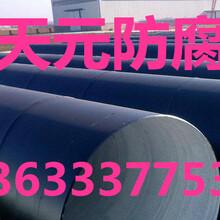 厂家直销环氧煤沥青防腐钢管价格低图片