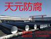 黑龙江环氧粉末防腐钢管厂家