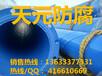 黑龙江小口径3pe防腐钢管厂家