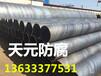 天津加强级3PE防腐直缝钢管