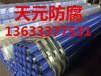 黑龙江3pe防腐天然气直缝钢管厂家