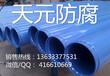 优质加强级环氧粉末防腐管道防腐怎么做
