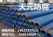 污水用环氧树脂防腐钢管