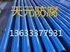 上海厚壁环氧树脂防腐钢管防腐标准