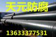 优质加强级IPN8710防腐钢管直销