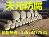 内蒙古市政用水泥砂浆防腐钢管防腐怎么做