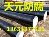 重庆优质3PE防腐钢管性能