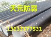 黑龙江输水用三油两布防腐管道防腐等级