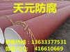 天津优质三油两布防腐钢管优势