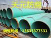 特大口径环氧树脂防腐钢管报价
