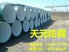 国标IPN8710防腐钢管防腐多钱一平