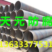 北京优质普通级TPEP防腐钢管防腐标准图片