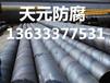 优质TPEP防腐管道厂家价格