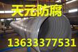 部标TPEP防腐钢管批发