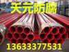 天津优质三油两布防腐钢管性能