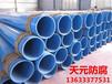 消防用防腐钢管特性