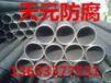 优质小口径环氧粉末防腐管道防腐标准