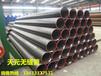 优质普通级3PE防腐钢管