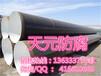 天津输水用3PE防腐钢管钢管多钱一吨
