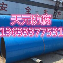 天津小口径2PE防腐钢管多少钱图片
