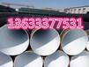 吉林燃气用环氧树脂涂塑钢管资讯