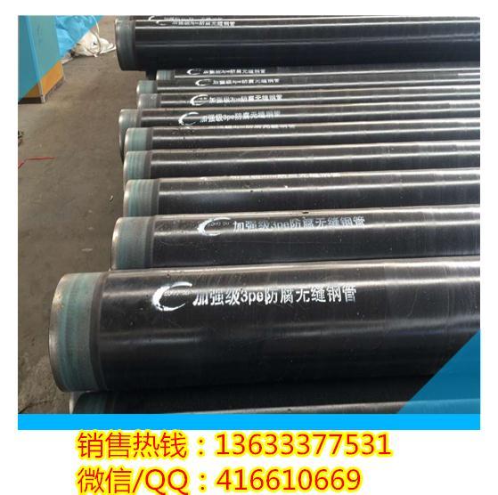 3pe防腐天然气直缝钢管.环氧树脂防腐钢管