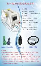 經濟版Q5激光洗紋身機洗眉機圖片