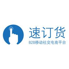 速订货B2B电商系统软件-诚招各区域代理商