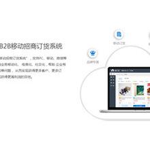 速订货B2B电商软件诚招全国各区域代理商