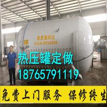 北京小型实验室高温高压热压罐定制