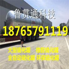 鲁贯通蒸汽加热硫化罐可用于胶辊胶管的硫化罐
