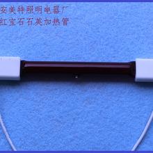 紫色碳纤维石英加热管,红宝石卤素半镀金石英灯管--安美特
