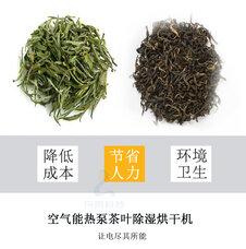 空氣能茶葉烘干機,茶葉烘干機,茶葉烘干設備,茶葉烘箱