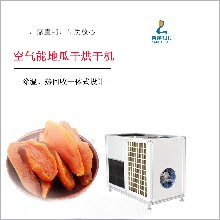 地瓜干空气能烘干机,地瓜干烘干设备大小可定做
