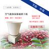 花椒烘干机,广州丹莱空气能花椒烘干设备,配钢化圆桶