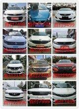 广东深圳喜相逢汽车以租代购超低首付汽车分期,30分钟快速提车,花生好车,毛豆新车