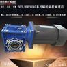 NMRV030渦輪蝸桿YS齒輪電機減速機小型三相異步86步進電機伺服