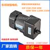 东邦微型交流异步齿轮减速电机40W60W90W马达220V调速马达电机
